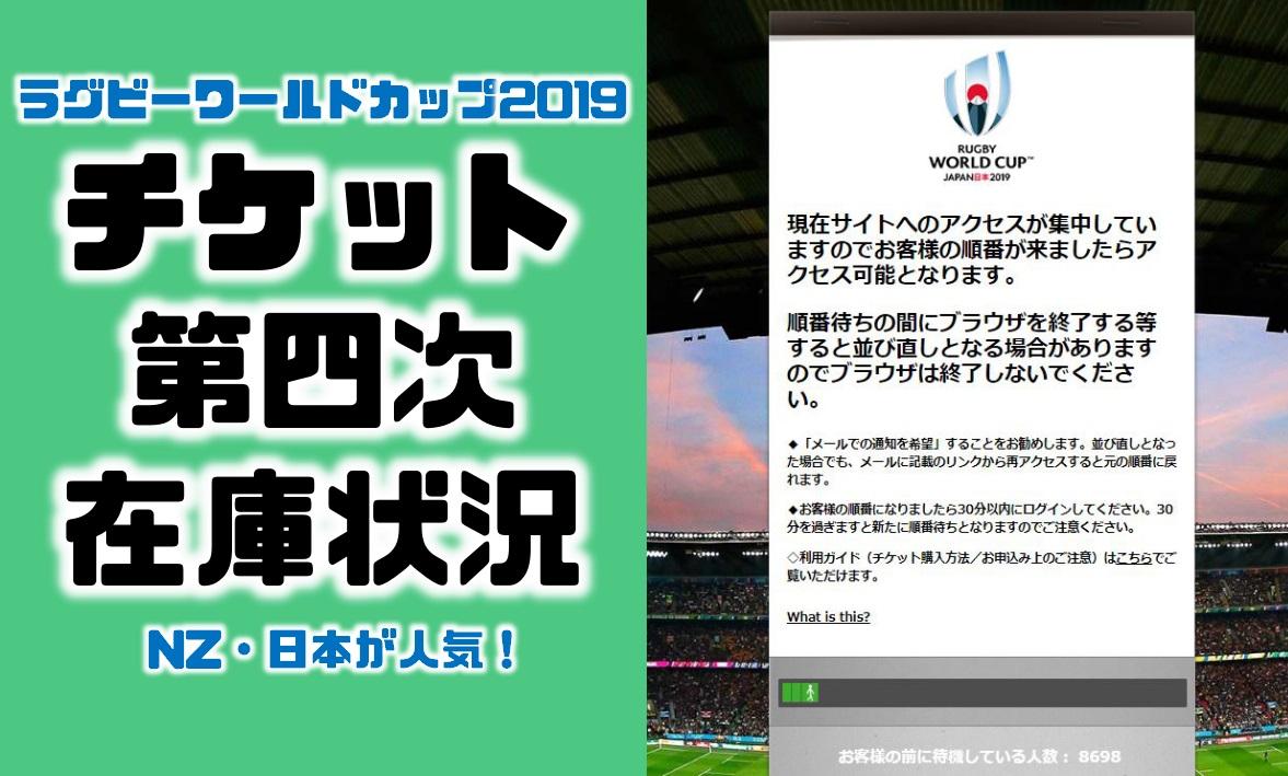 ラグビーワールドカップ2019の日本戦などのチケット第四次販売の在庫状況