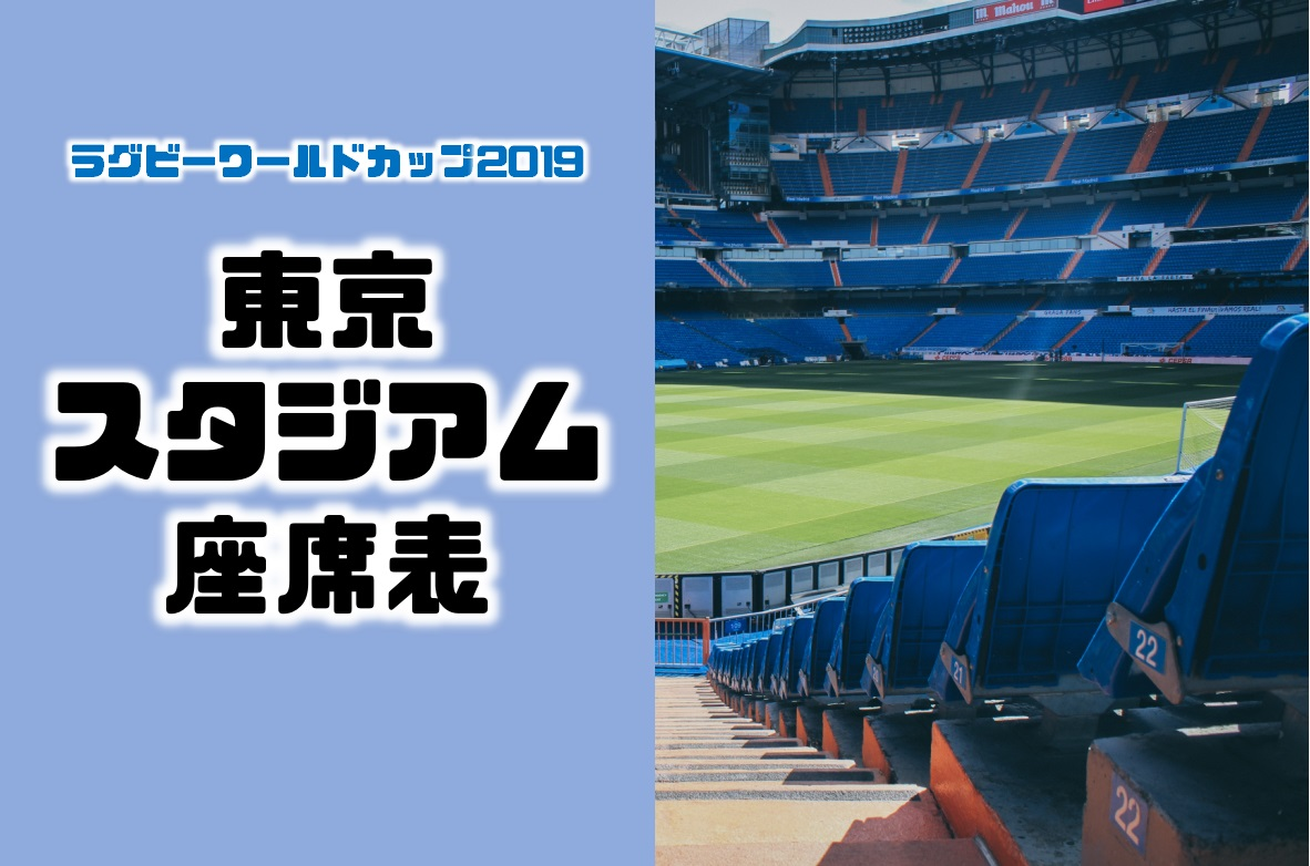 ラグビーワールドカップ2019の東京スタジアムの座席表・シートマップ・チケット