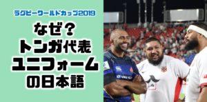 ラグビーワールドカップ2019|なぜ?トンガ代表が日本語ユニフォームを着用していた理由と背景