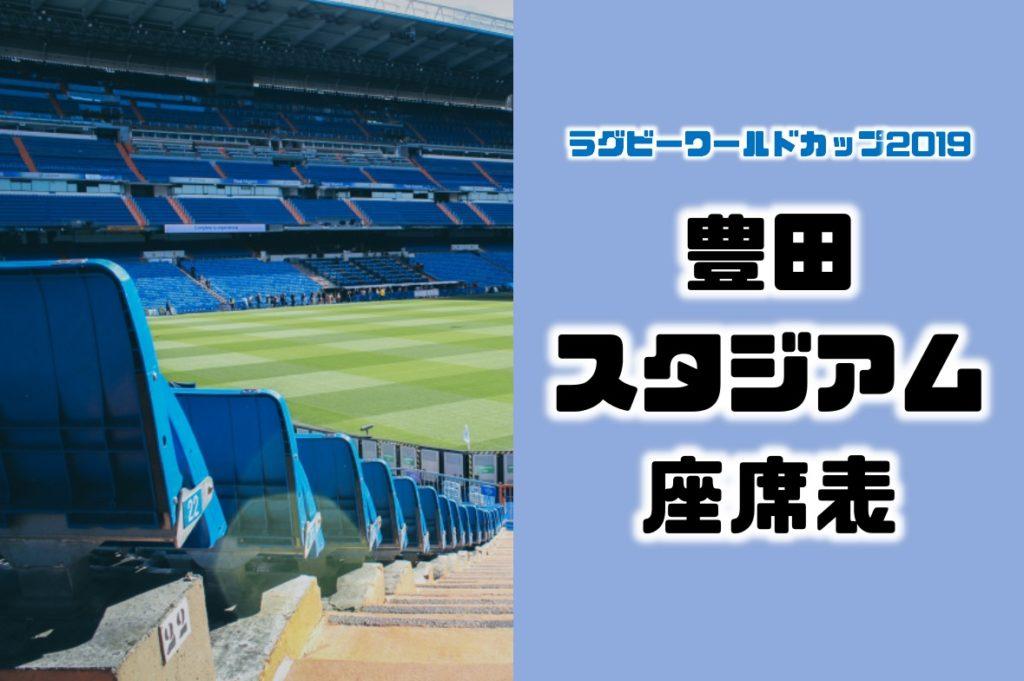 ラグビーワールドカップ2019の豊田スタジアムのチケット番号別の座席表・シートマップ