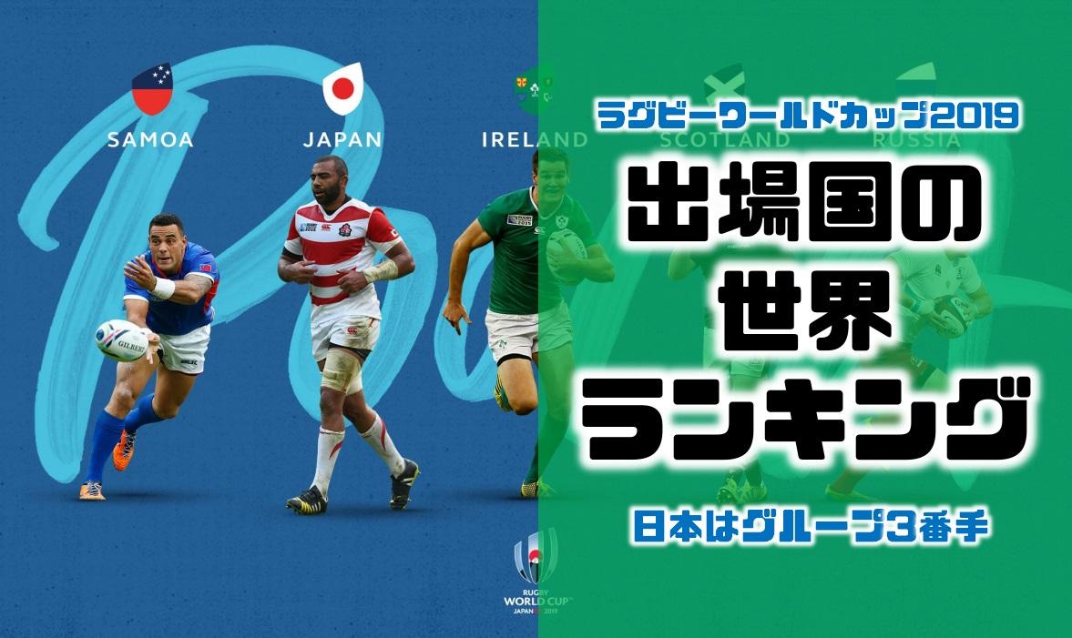日本やラグビーワールドカップ出場国の世界ランキングまとめ