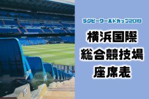 横浜国際総合競技場(日産スタジアム)|ラグビーワールドカップ2019の座席表・シートマップ・チケット番号