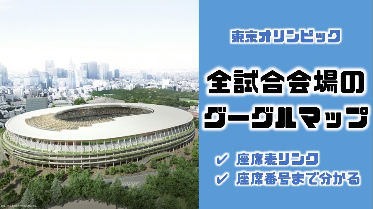 東京オリンピックの全競技全試合会場のグーグルマップと座席表シートマップのリンク集まとめ