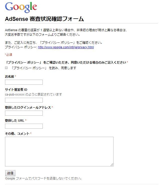 グーグルアドセンスの審査結果連絡の問い合わせフォーム