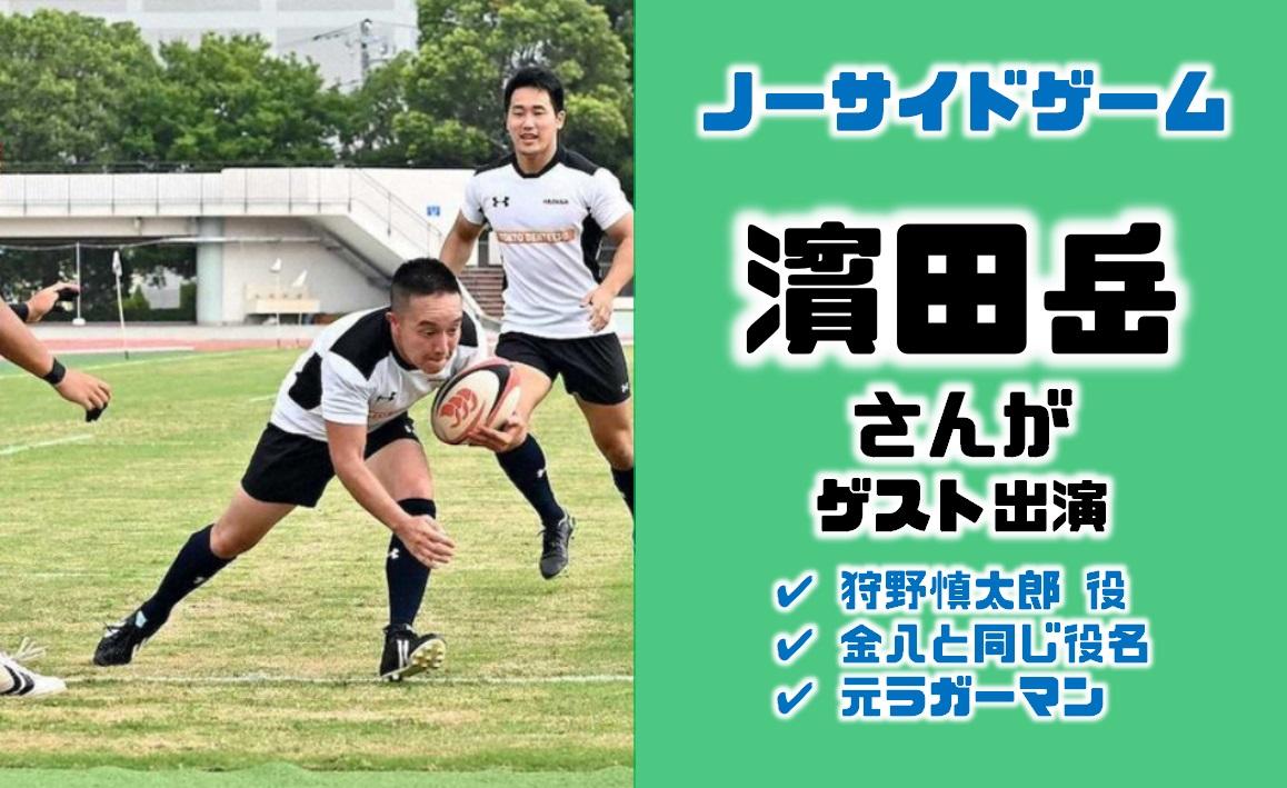 ラグビー経験のある濱田岳(はまだがく)がノーサイドゲームにライバルチーム選手役としてゲスト出演