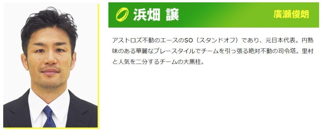ノーサイドゲームで浜畑役を演じるのはラグビー元日本代表キャプテンで櫻井翔と同期の廣瀬俊朗(ひろせとしあき)