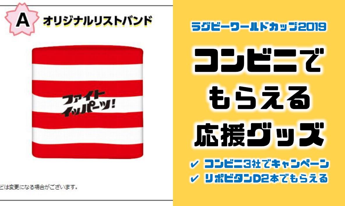リポD2本でラグビー日本代表の限定応援グッズが無料でもらえるキャンペーン|セブン・ローソン・ファミマのコンビニ3社【ラグビーワールドカップ】