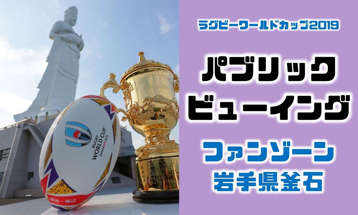 ラグビーワールドカップの岩手県釜石のファンゾーンの無料パブリックビューイングの日程と対象試合