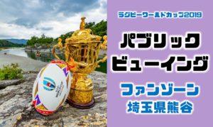 埼玉県熊谷のパブリックビューイング対象試合と日程まとめ|ラグビーワールドカップファンゾーン【熊谷市コミュニティひろば】