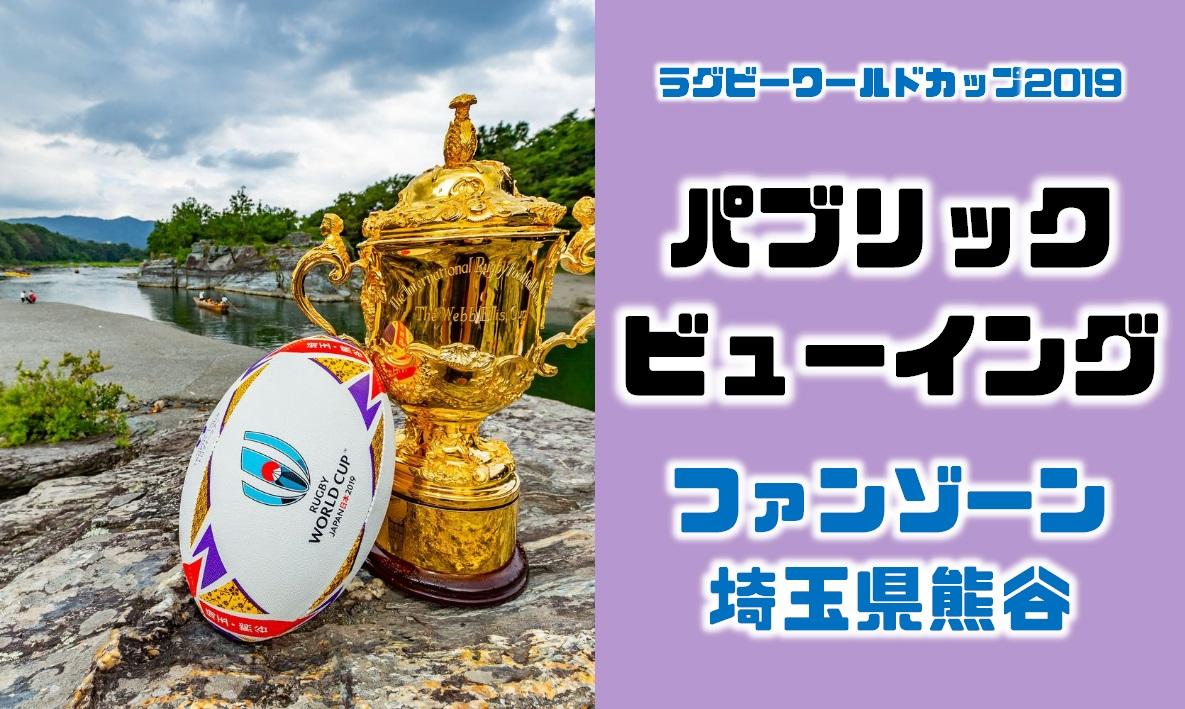 パブリックビューイングを行う埼玉県熊谷の熊谷市コミュニティひろばの対象試合営業時間日程などのまとめ