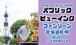 北海道札幌パブリックビューイングの対象試合と日程まとめ 大通公園・南口広場【ラグビーワールドカップファンゾーン】