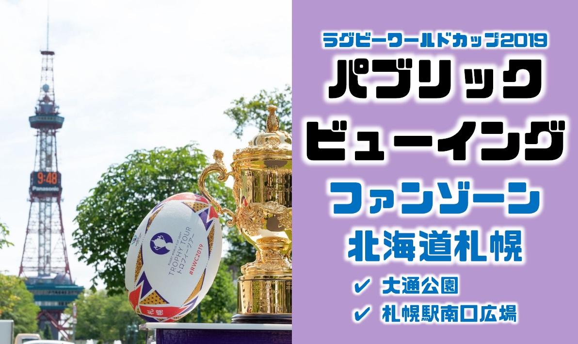 ラグビーワールドカップのパブリックビューイングが見れる北海道札幌市のファンゾーン(大通公園・札幌駅南口広場)の日程と対象試合