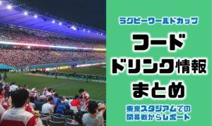 ドリンク・フード売店メニューと値段(価格)|東京スタジアム【ラグビーワールドカップ】
