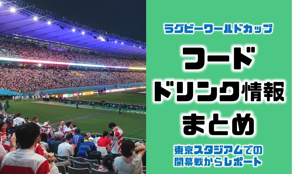 ラグビーワールドカップ東京スタジアムの売店フードドリンク食べ物飲み物メニューと値段価格のまとめ