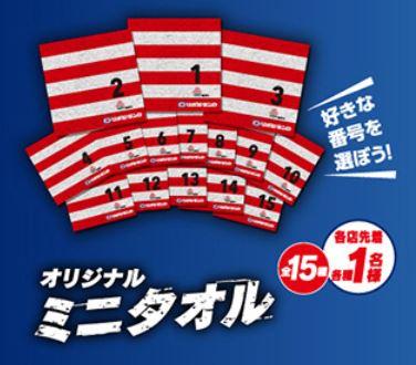 ラグビーワールドカップラグビー日本代表のコンビニキャンペーン限定グッズ