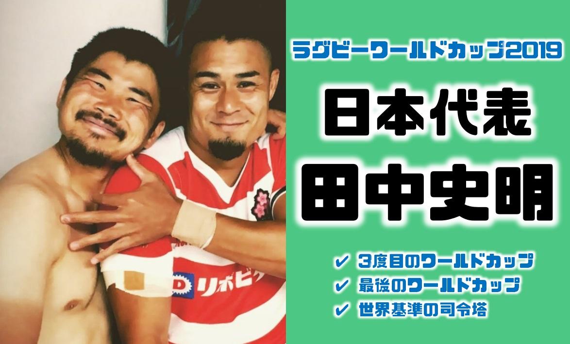 ラグビーワールドカップ日本代表の田中史明(たなかふみあき)選手の経歴エピソードプレースタイルまとめ
