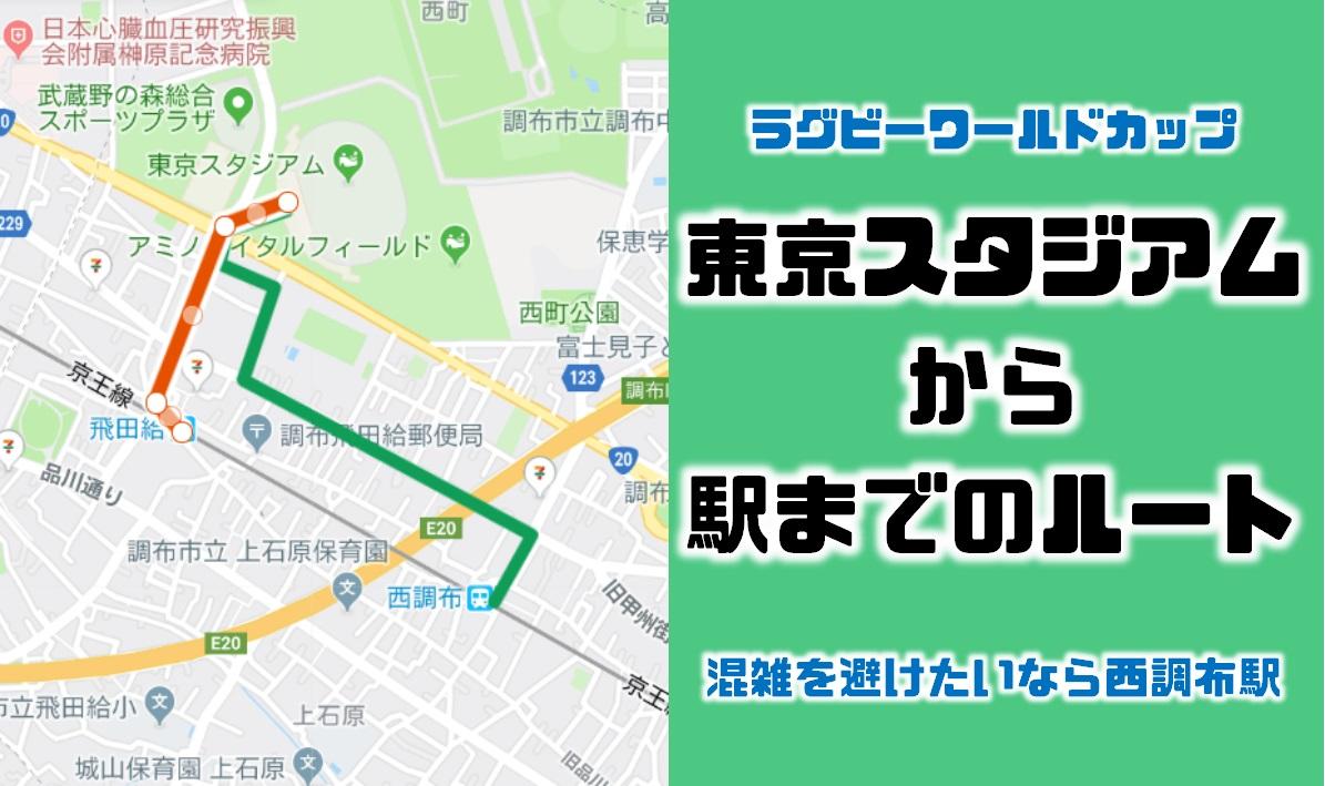 ラグビーワールドカップ東京スタジアムから駅までの帰り道は飛田給駅か混雑しない西調布駅のルートがオススメ