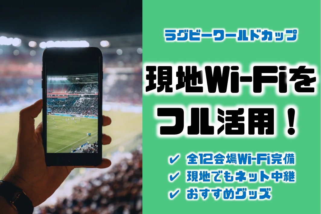 ラグビーワールドカップで無料wifiワイファイでネット中継ラジオを楽しむ方法つなぎ方