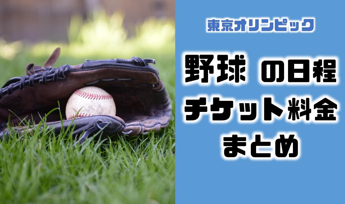 東京オリンピックの野球の試合日程とチケット料金のまとめ