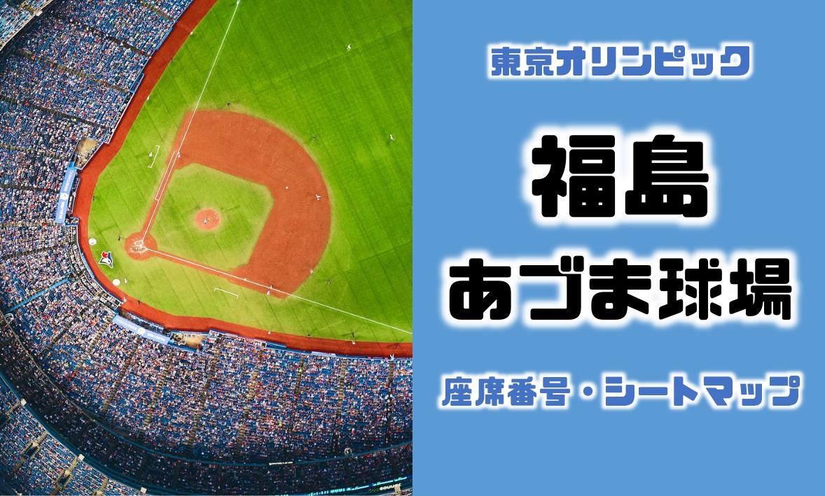 東京オリンピックの野球ソフトボールの試合会場の福島あづま球場の座席表シートマップ座席番号