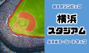 座席番号まで分かる横浜スタジアムの座席表・シートマップ【東京オリンピック野球・ソフトボール】