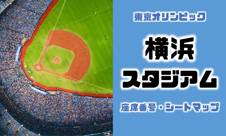 東京オリンピックの野球ソフトボールの試合会場の横浜スタジアムの座席表シートマップ座席番号