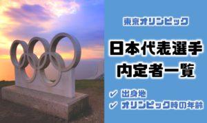 【9月16日最新】年齢や出身地が分かる日本代表内定選手と競技種目一覧|東京オリンピック