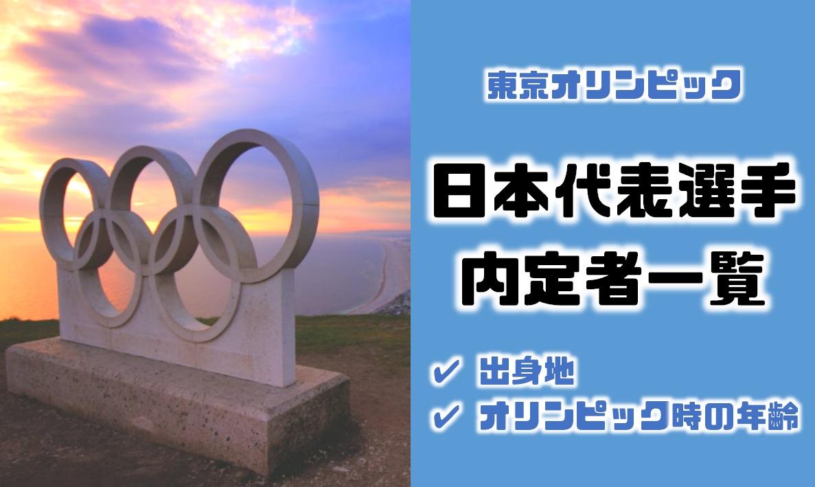 生年月日と年齢や出身地が分かる東京オリンピックの日本代表内定者の一覧まとめ