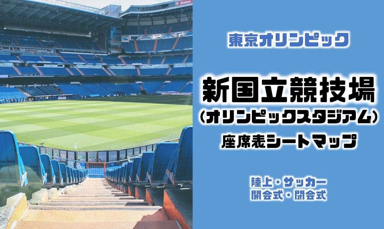 東京オリンピックの陸上サッカー開会式閉会式の会場の新国立競技場(オリンピックスタジアム)の座席表シートマップ座席番号