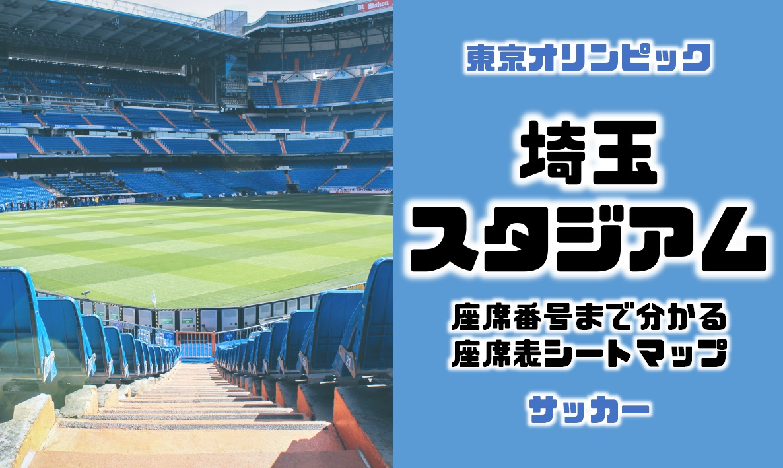東京オリンピックのサッカーの会場の埼玉スタジアムの座席表シートマップ座席番号