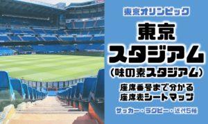 座席番号まで分かる東京スタジアム(味の素スタジアム)の座席表・シートマップ・座席番号|東京オリンピック【男子女子サッカー・ラグビー・近代五種】