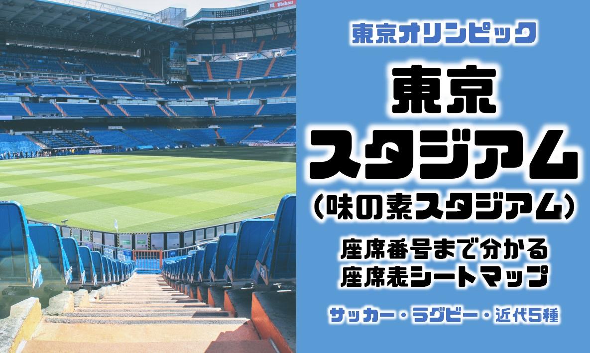 東京オリンピックのサッカーラグビー近代5種の会場の東京スタジアム(味の素スタジアム)の座席表シートマップ座席番号