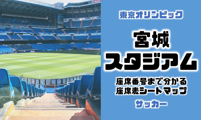 東京オリンピックのサッカーの会場の宮城スタジアム(ひとめぼれ)の座席表シートマップ座席番号