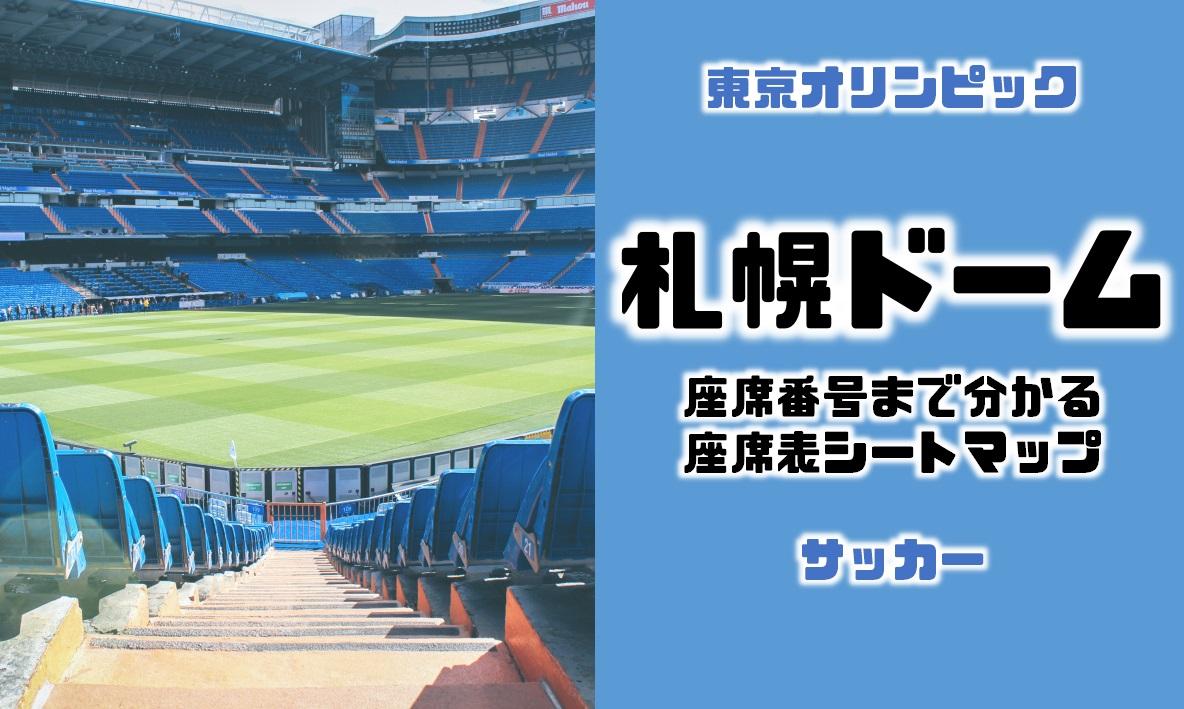 東京オリンピックのサッカーの会場の札幌ドームの座席表シートマップ座席番号
