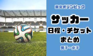 男子女子サッカーの競技日程・会場一覧・チケット料金値段まとめ|東京オリンピック