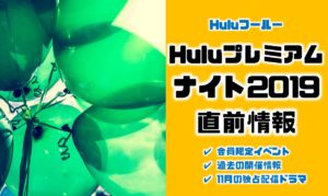 去年の内容・口コミも|Huluフーループレミアムナイト2019が会員限定で開催【概要・まとめ】