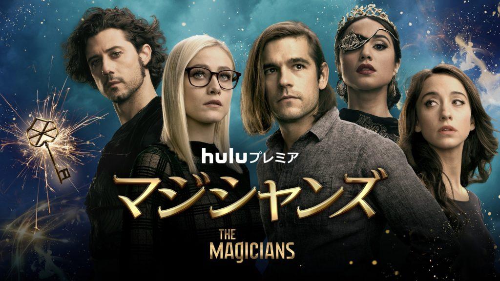 マジシャンズシーズン4をネットで無料でスマホやタブレットで観るならhulu