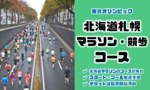北海道札幌のマラソン・競歩のコースについて【東京オリンピック2020】