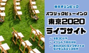 全国30か所一覧・まとめ|パブリックビューイングを行う東京2020ライブサイト【東京オリンピック(パラリンピック)】