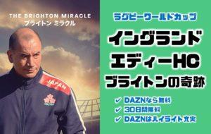 ネット無料視聴|元日本代表監督・イングランドのエディージョーンズ「ブライトンの奇跡(ドキュメントラグビー映画)」【ラグビワールドカップ】
