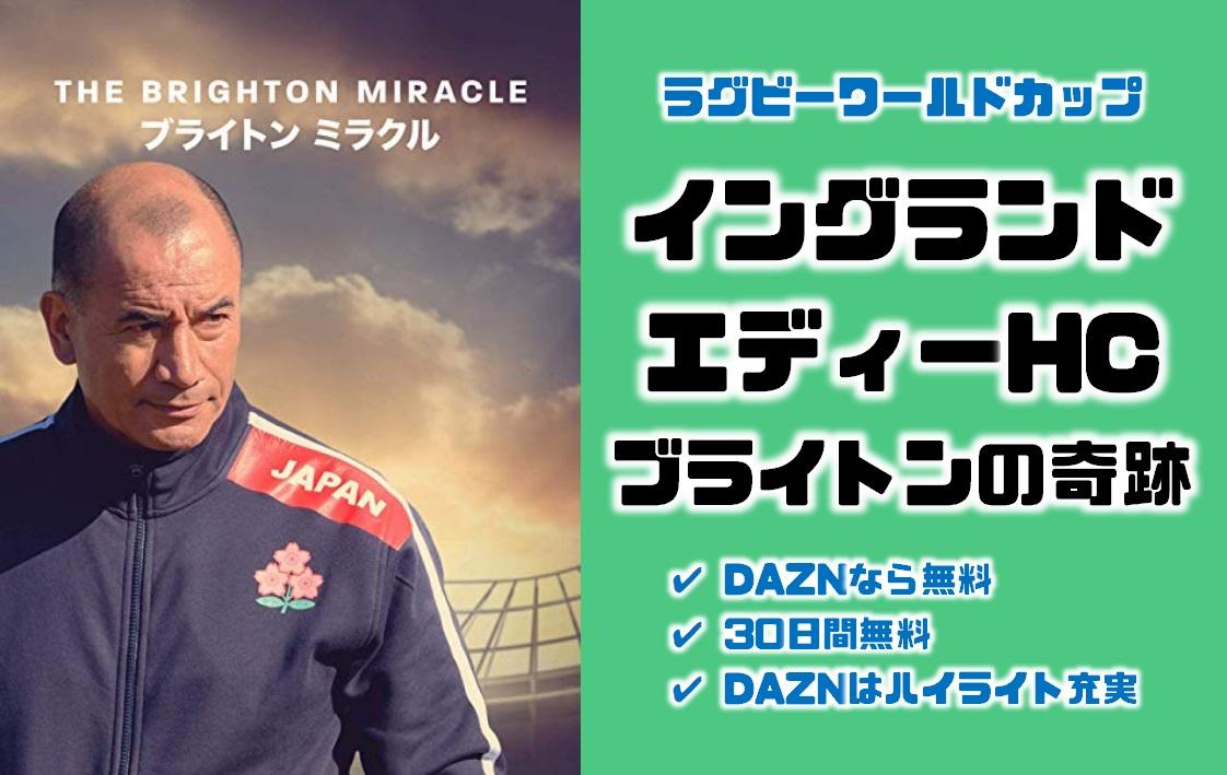 元ラグビー日本代表監督でラグビーワールドカップイングランド代表ヘッドコーチのエディージョーンズのブライトンの奇跡の無料ネット視聴ならDAZNダゾーン