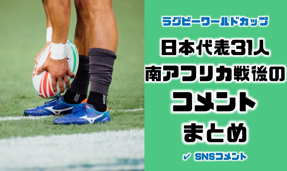 ラグビーワールドカップ日本代表31人の決勝トーナメント南アフリカ戦終了後のSNSツイッターインスタのツイートコメントまとめ
