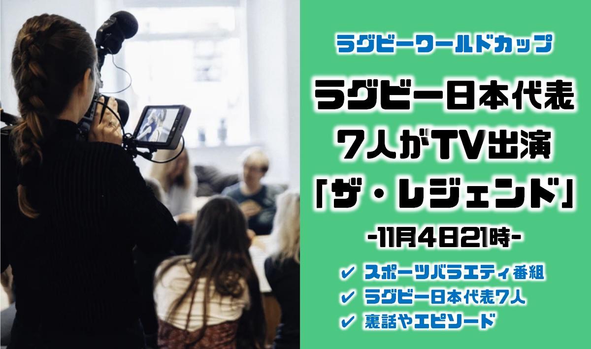 ラグビーワールドカップ日本代表7人が日本テレビくりぃむザレジェンドバラエティ番組に出演見逃しや無料トライアル