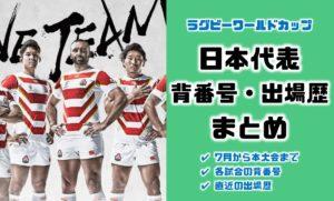 南アフリカ戦更新|ラグビー日本代表メンバー31人の背番号・出場歴一覧【ラグビーワールドカップ】