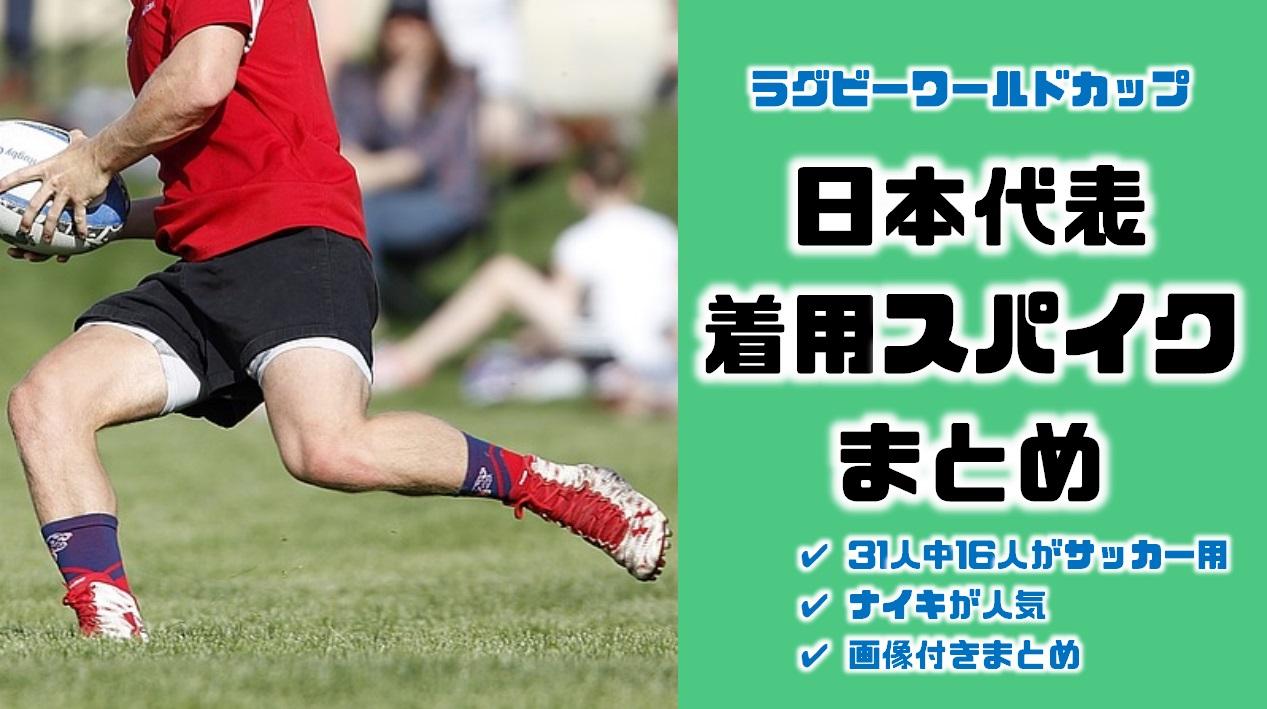 ラグビー日本代表31人の愛用着用スパイクシューズまとめサッカー用も
