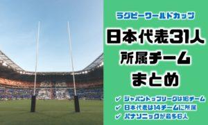 一覧表&画像|ラグビーワールドカップ日本代表メンバー31人のジャパントップリーグの在籍・所属チーム...