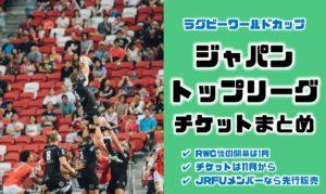 11月販売開始|ラグビートップリーグのチケットの値段・取り方まとめ【試合日程一覧付き】