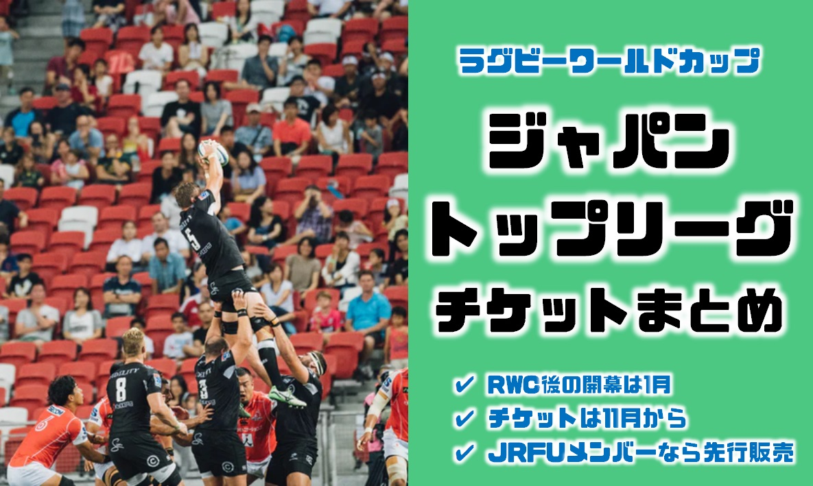 ラグビーワールドカップ後の日本代表の国内リーグのチケットの購入方法料金値段まとめ