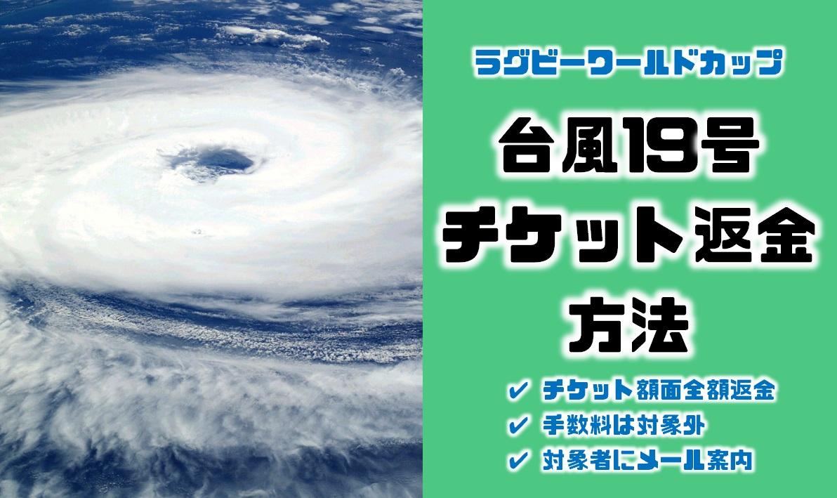 ラグビーワールドカップの台風19号に伴う中止試合の引き分け扱い決勝トーナメント進出とチケットの返金払い戻し方法