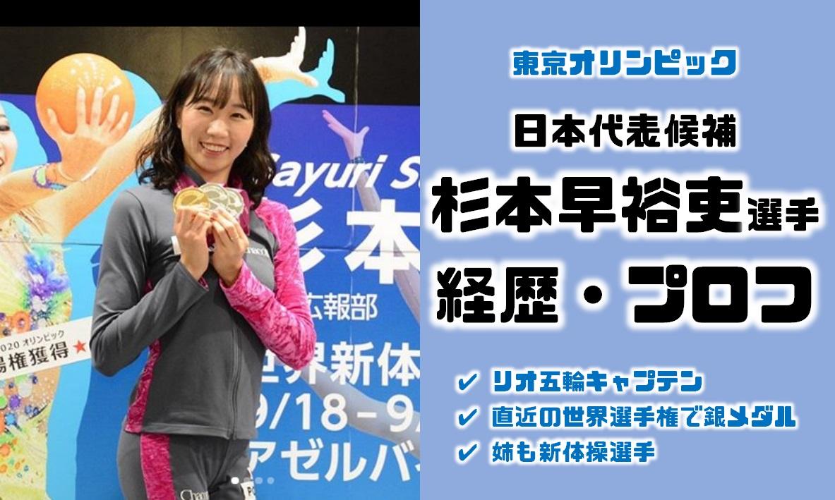 東京オリンピック新体操主将の日本代表候補の杉本選手の経歴プロフィールやエピソードテレビ出演まとめ